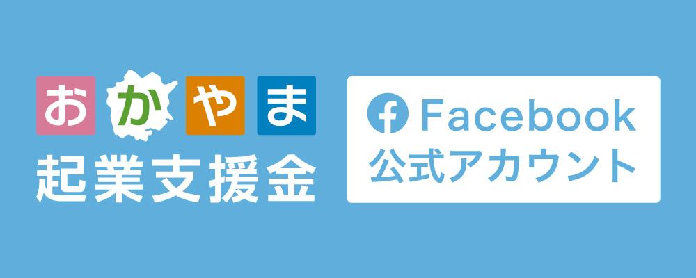 facebookアカウント開設しました。@okayamastart https://www.facebook.com/okayamastart